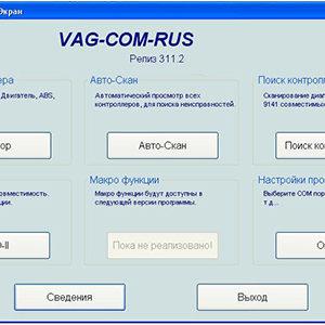 vag com 300x300 - VAG-COM 311.2 RUS