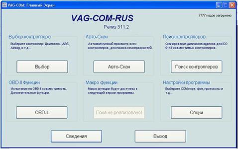 vag com - VAG-COM 311.2 RUS